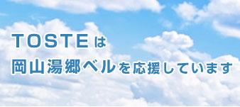 TOSTEは岡山湯郷ベルを応援しています